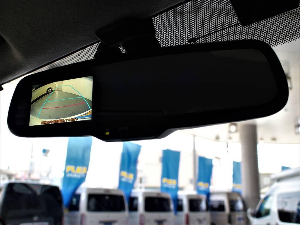 バックカメラ内蔵自動防眩インナーミラー! | トヨタ ハイエース 2.7 GL ロング ミドルルーフ