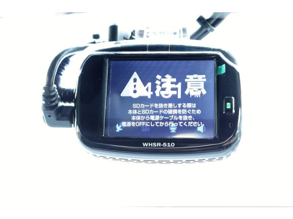 話題のドライブレコーダーです!後方にもカメラが付いているので万が一の時にも前後確認が可能となっています! | トヨタ ハイエース 2.7 GL ロング ミドルルーフ 新型 TSS 試乗車