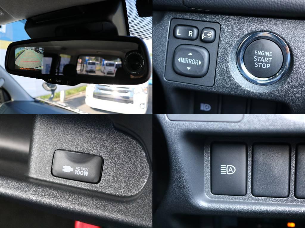 メーカーオプションの【バックモニタ内蔵自動防眩ミラー・プッシュスタート・100Vコンセント】 | トヨタ ハイエースバン 2.8 スーパーGL ロング ディーゼルターボ ダークプライム TSS