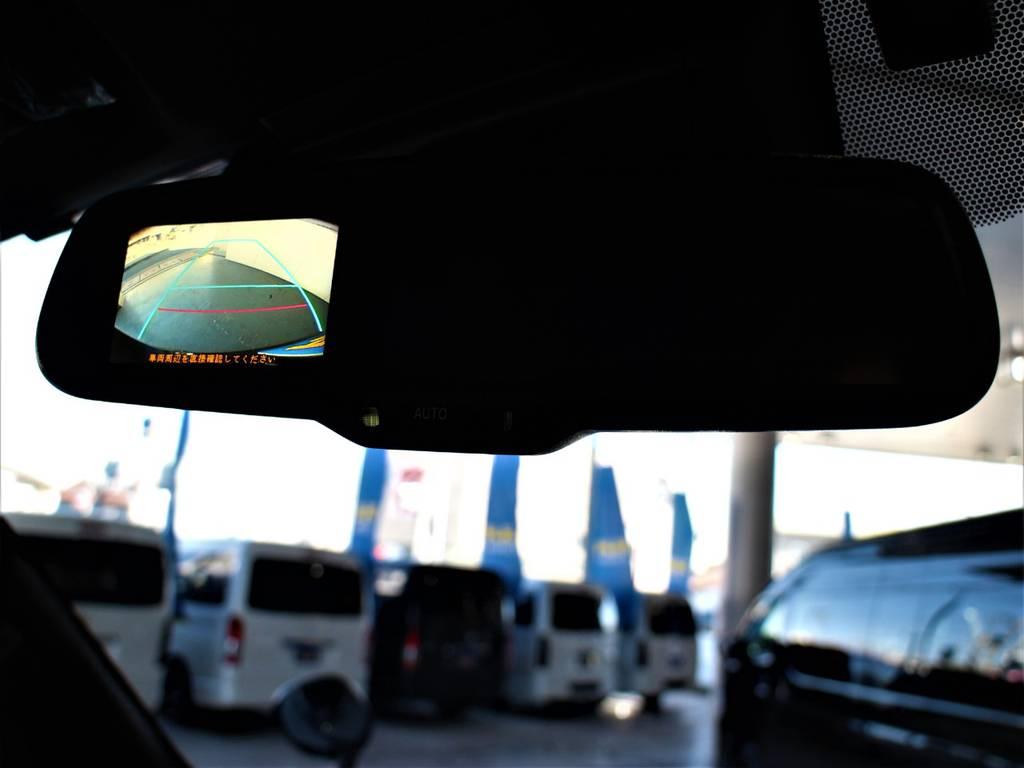 バックカメラ内臓自動防眩インナーミラー! | トヨタ ハイエースバン 2.0 スーパーGL ダークプライムⅡ ロングボディ