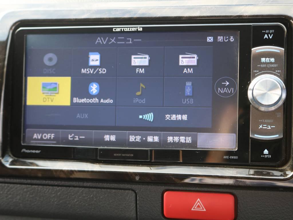 嬉しい機能盛りだくさんのパイオニアのフルセグSDナビ搭載!勿論Bluetooth対応です!