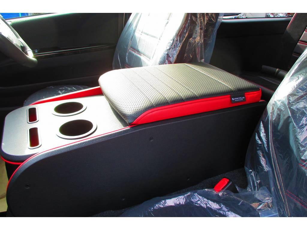 センターコンソールはクラフトプラス製!たっぷり収納できるボックスとドリンク&スマホホルダー!さらに肘を置けるのがロングドライブでは欠かせないですねっ♪ | トヨタ ハイエースバン 2.0 スーパーGL ロング 415コブラフルコンプリート車