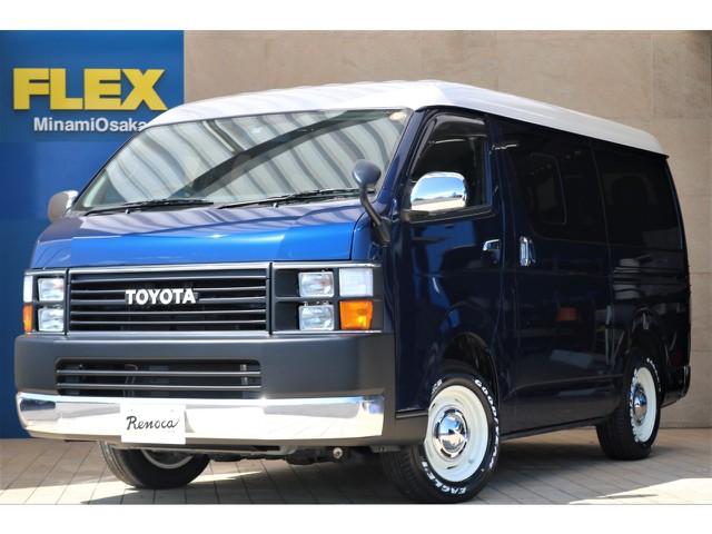 【Renoca CoastLines/4型ワゴンGL4WD】低走行1万キロ&内外装新品パーツ多数装備の贅沢な1台♪【全国納車可能】