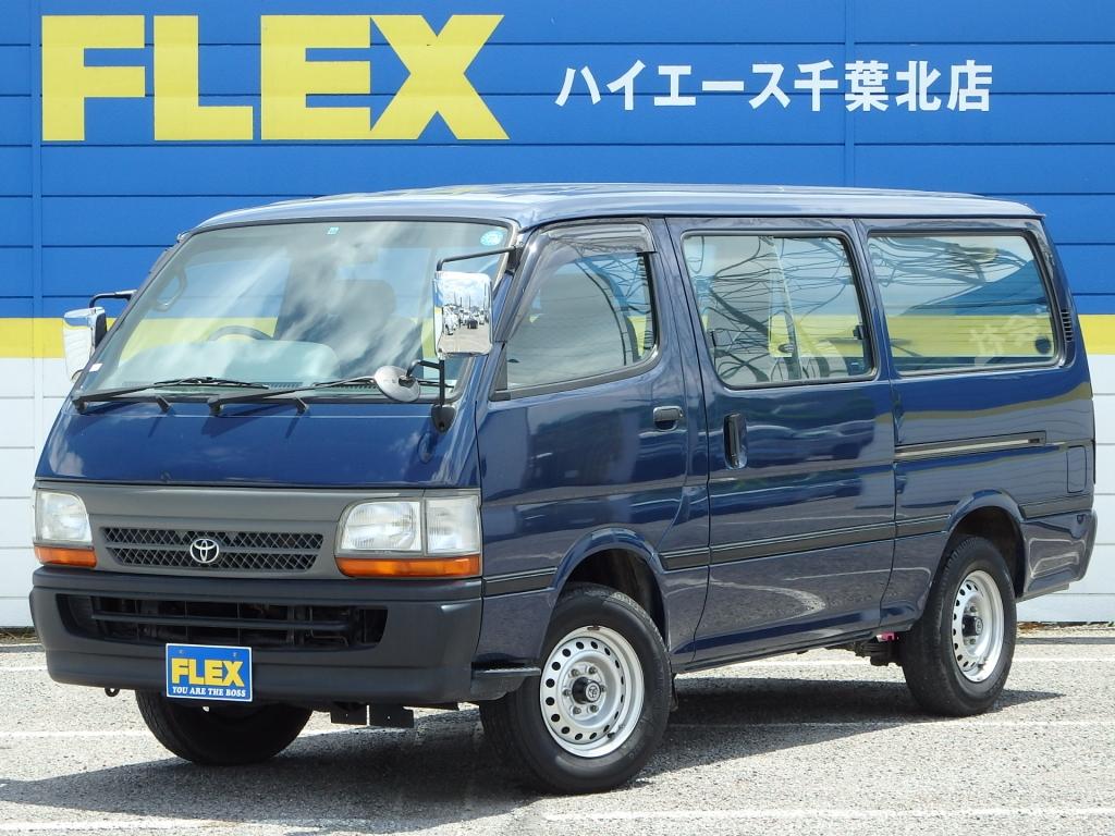H15ハイエースV「DX GLパッケージ」5D!リクライニング式助手席シート・フロントヘッドレスト付きシート・集中ドアロック・カリフォルニアミラー・!!お求めやすい価格にて展示♪